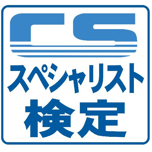 CSスペシャリスト検定協会ロゴ